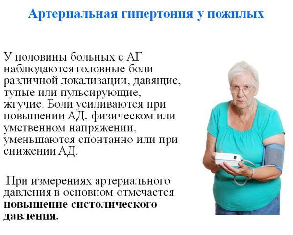 Как повысить давление у пожилого человека домашних