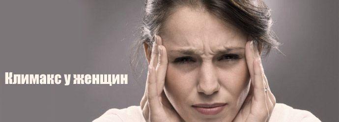 Как лечить климакс у женщин народными средствами