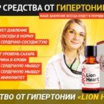 LionHeart — лекарство для лечения артериальной гипертонии