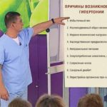 Причины гипертонии и повышения артериального давления