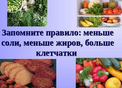 Изображение - Полезные продукты при гипертонии gipertonicheskaya-bolezn
