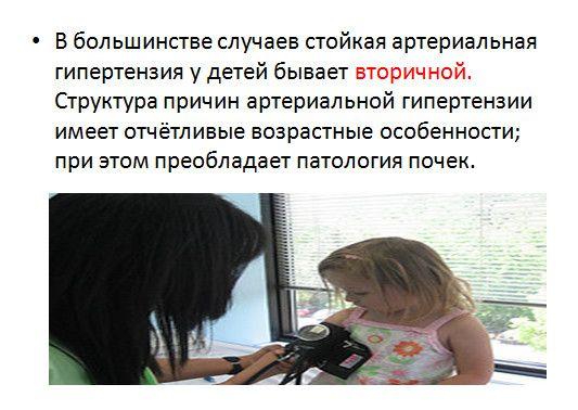 Причина давления у детей