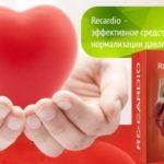 БАД ReCardio от давления и гипертонии