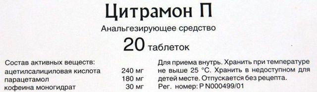 Изображение - Цитрамон при повышенном давлении можно ли пить sostav