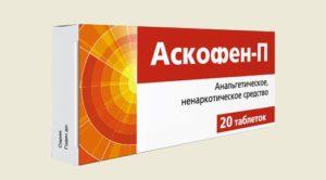 аскофен и давление