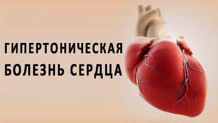 Изображение - Сердечные заболевания и гипертония gipertonia-serdza-davlenie