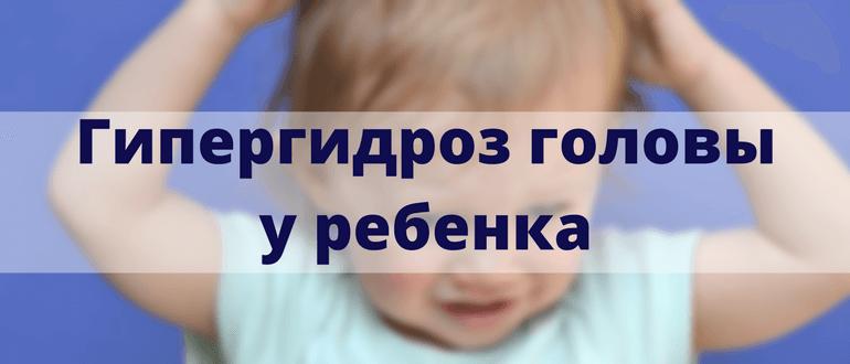 Гипергидроз головы у ребенка