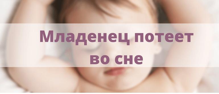 Младенец потеет во сне
