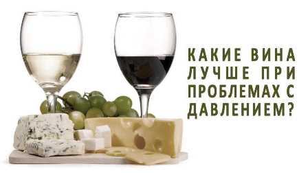 Какое вино лучше пить при высоком давлении