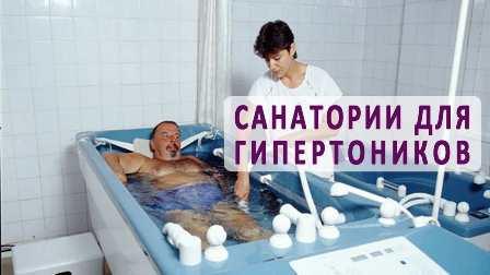 Санатории при гипертонии