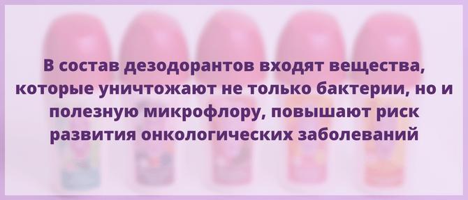 Состав дезодорантов