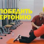 Лечение гипертонии – метод доктора Бубновского