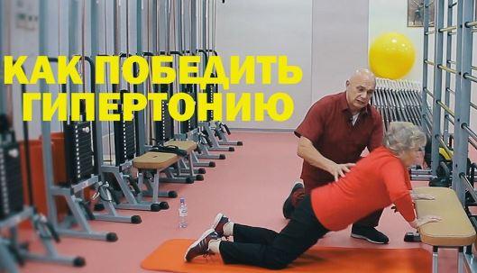 Доктор Бубновский лечит гипертонию