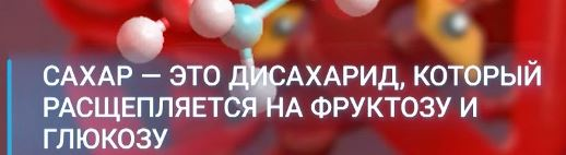 Дисахорид