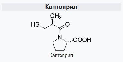 Каптопррил формула