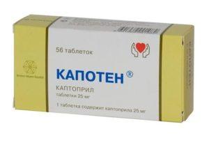 капотен от давления препарат