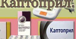 Каптоприл препарат от давления и гипертонии