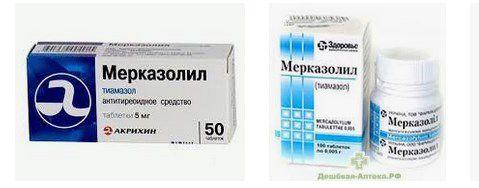 Мерказолил препарат