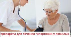 препараты для лечения гипертонии у пожилых людей