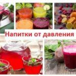 Полезные напитки, снижающие артериальное давление
