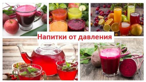 полезные напитки от давления