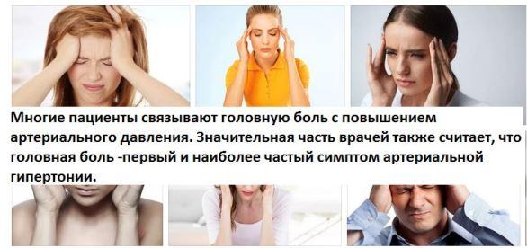 При повышении давления может болеть голова