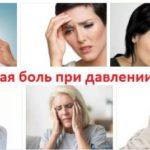 Что делать, когда болит голова при давлении?