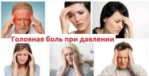 Болит голова при гипертонии и гипотонии