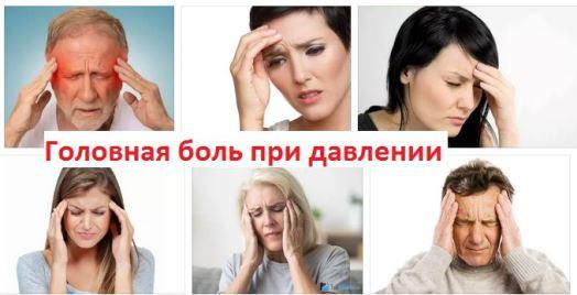 Болит голова это пониженное или повышенное давление