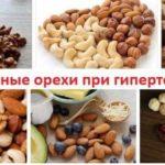 Полезные орехи от давления при гипертонии