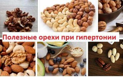 Полезные орехи от артериального давления