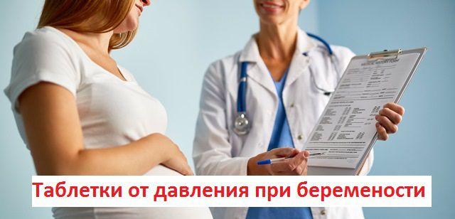 какие таблетки от давления можно беременным
