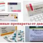 Мочегонные средства при давлении и гипертонии