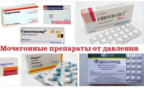 мочегонные средства от гипертонии и давления человека