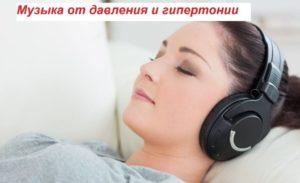 Музыка от давления