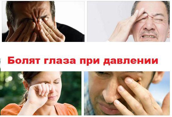 Болят глаза при давлении